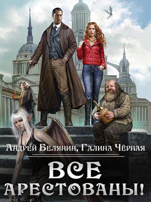 Все арестованы! Андрей Белянин и Галина Черная