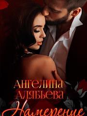Намерение. Ангелина Алябьева