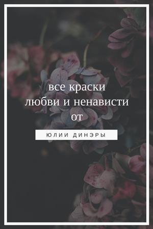 Юлия Динэра - автор на Призрачных Мирах