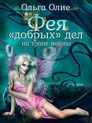 """Фея """"добрых"""" дел на тропе войны. Ольга Олие"""