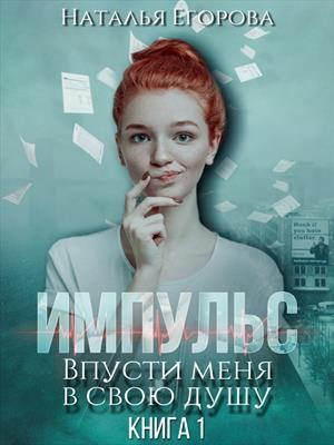 Импульс. Впусти меня в свою душу. Наталья Егорова