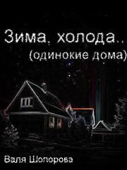 Зима, холода. Валя Шопорова