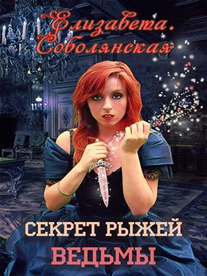 Секрет рыжей ведьмы. Елизавета Соболянская