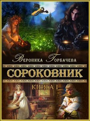 Сороковник. Книга 1. Вероника Горбачева