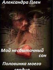 "Серия ""Магические дары"". 2 в 1. Александра Плен"