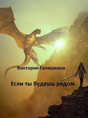 Если ты будешь рядом. Виктория Галяшкина