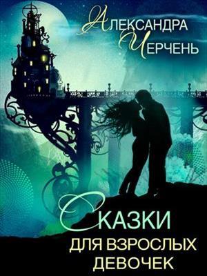 Сказки для взрослых девочек. Александра Черчень