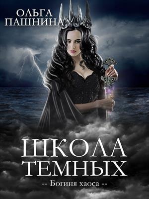 Школа темных. Богиня хаоса. Ольга Пашнина