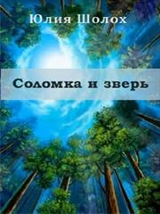 Соломка и зверь. Юлия Шолох