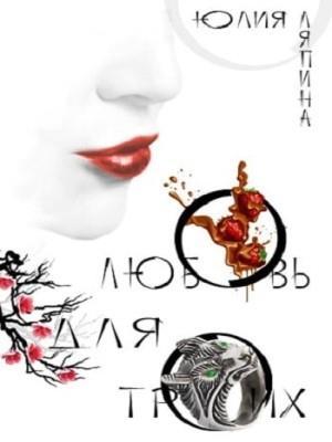 Любовь для троих. Юлия Ляпина