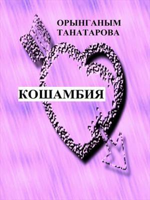 Кошамбия. Орынганым Танатарова