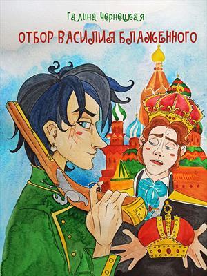 Отбор Василия Блаженного. Галина Чернецкая