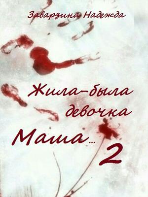 Жила-была девочка Маша 2. Надежда Заварзина
