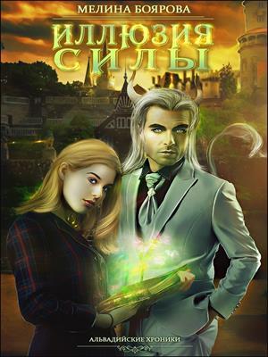 Магия иллюзий. Книга первая. Иллюзия силы. Мелина Боярова
