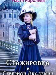 Стажировка в Северной Академии. Анастасия Королева