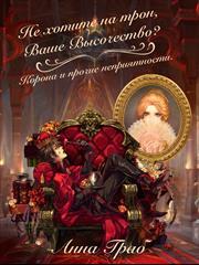 Не хотите на трон Ваше Высочество? Корона и прочие неприятности. Анна Граб