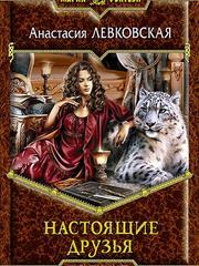 Настоящие друзья. Анастасия Левковская
