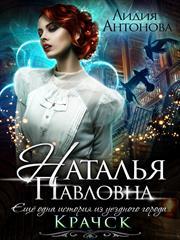 Наталья Павловна. Лидия Антонова