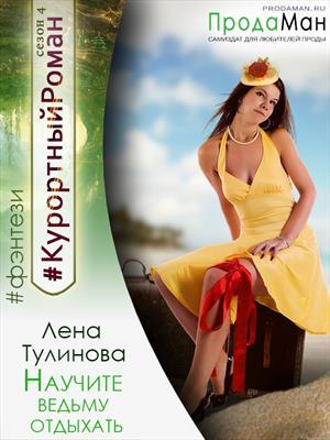 Научите ведьму отдыхать. Лена Тулинова