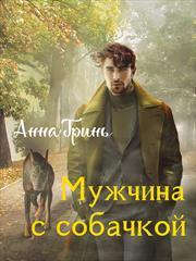 Мужчина с собачкой. Анна Гринь