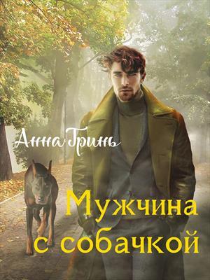 Предзаказ! Мужчина с собачкой. Анна Гринь