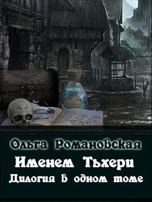 """Дилогия """"Именем Тьхери"""". Ольга Романовская"""