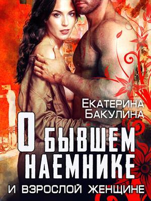 О бывшем наемнике и взрослой женщине. Екатерина Бакулина