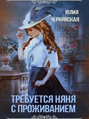 Требуется няня с проживанием. Юлия Чернявская