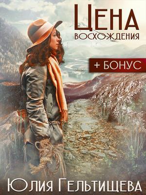 Цена восхождения. Юлия Гельтищева