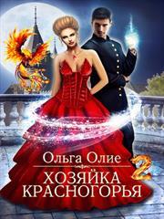 Хозяйка Красногорья 2. Ольга Олие