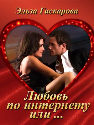 Любовь по интернету или красивая девушка желает познакомиться. Книга 2. Эльза Гаскарова