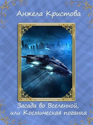 Засада во Вселенной или Космическая поганка. Анжела Кристова