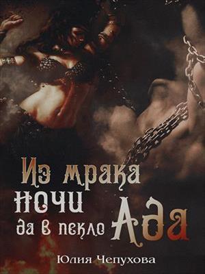 Из мрака ночи да в пекло Ада. Юлия Чепухова