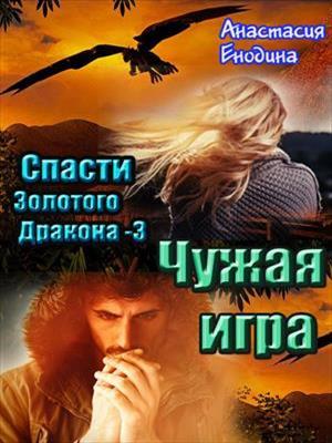 Спасти Золотого Дракона 3: Чужая игра. Анастасия Енодина