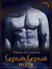 Серый-серый волк. Мария Печурина