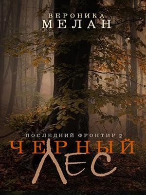 Последний Фронтир. Черный Лес. Вероника Мелан