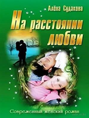 На расстоянии любви. Алена Судакова
