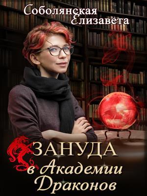 Зануда в Академии Драконов. Елизавета Соболянская