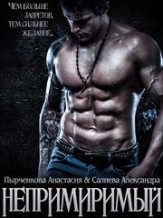 Непримиримый. Анастасия Пырченкова, Александра Салиева