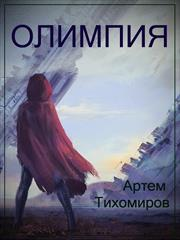 Олимпия. Артем Тихомиров