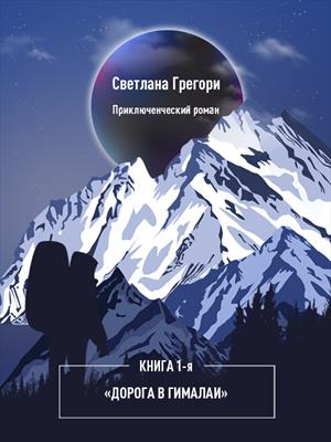Дорога в Гималаи. Книга 1. Светлана Грегори