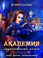 Академия Хозяйственной Магии. Юлия Удалова