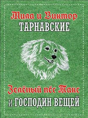 Зеленый пес Такс и Господин Вещей. Мила Тарнавская