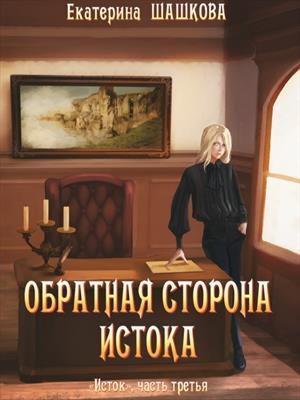 Обратная сторона Истока. Екатерина Шашкова