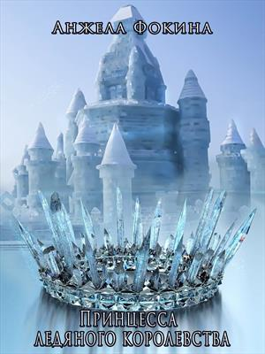 Принцесса ледяного королевства. Анжела Фокина