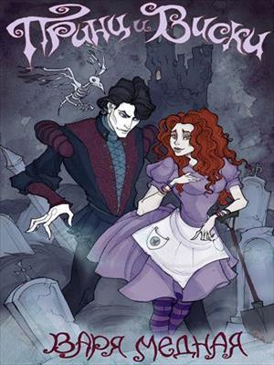 Принц и Виски. Варя Медная