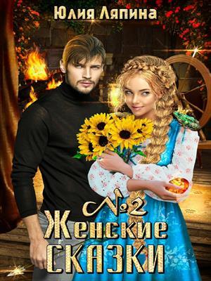 Женские сказки 2. Юлия Ляпина