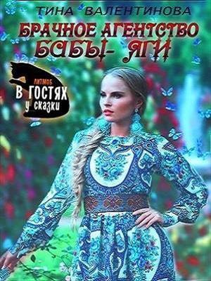 Брачное агентство Бабы-Яги. Тина Валентинова