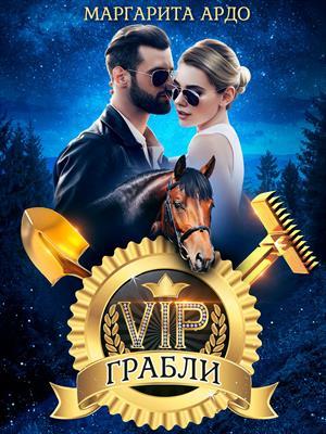 VIP Грабли. Маргарита Ардо