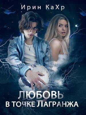 Got7 & O*K - Точка Лагранжа. Ирин КаХр